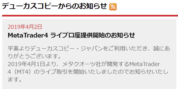 デューカスコピー・ジャパン 口座開設